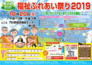 第26回福祉ふれあい祭り2019ポスター